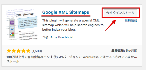 google xml sitemapsのstinger plus 及び8での設定方法